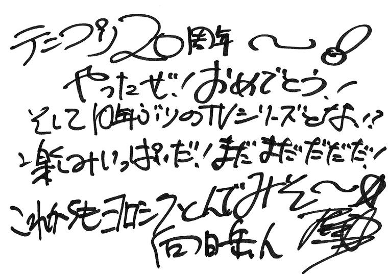 「テニプリ」キャスト陣によるアニメ放送20周年お祝いコメント:向日岳人:保志総一朗さん