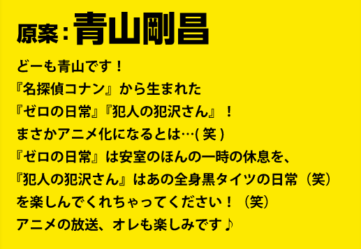 「名探偵コナン」青山剛昌先生コメント