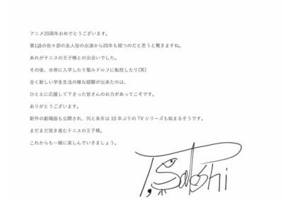 「テニプリ」キャスト陣によるアニメ放送20周年お祝いコメント:樺地宗弘:鶴岡聡さん