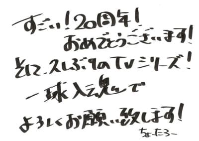 「テニプリ」キャスト陣によるアニメ放送20周年お祝いコメント:鳳長太郎:浪川大輔さん