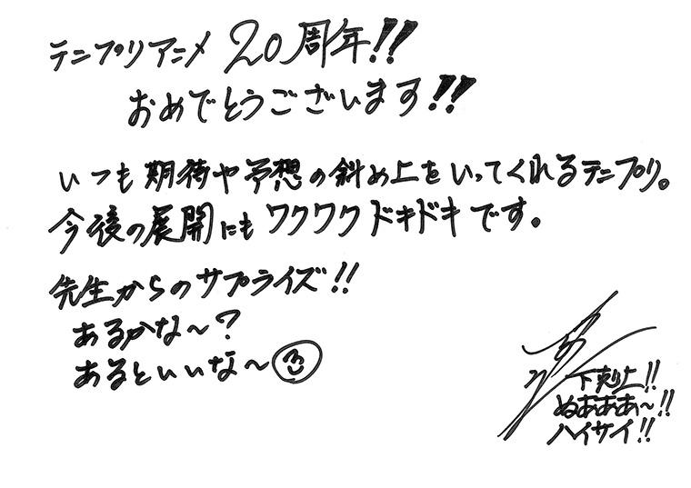 「テニプリ」キャスト陣によるアニメ放送20周年お祝いコメント:日吉若:岩崎征実さん