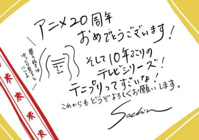 「テニプリ」キャスト陣によるアニメ放送20周年お祝いコメント:幸村精市:永井幸子さん