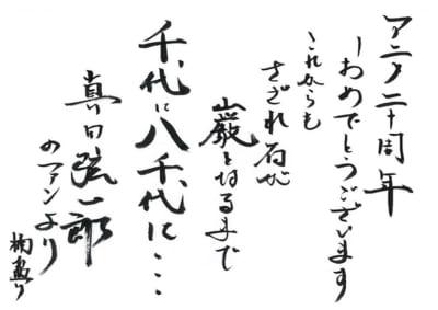 「テニプリ」キャスト陣によるアニメ放送20周年お祝いコメント:真田弦一郎:楠大典さん