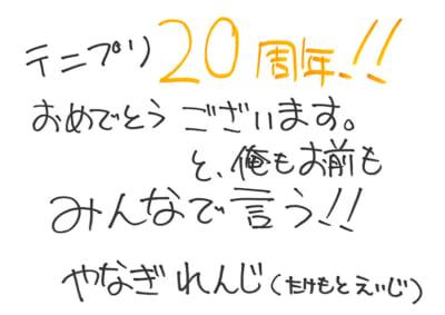 「テニプリ」キャスト陣によるアニメ放送20周年お祝いコメント:柳蓮二:竹本英史さん