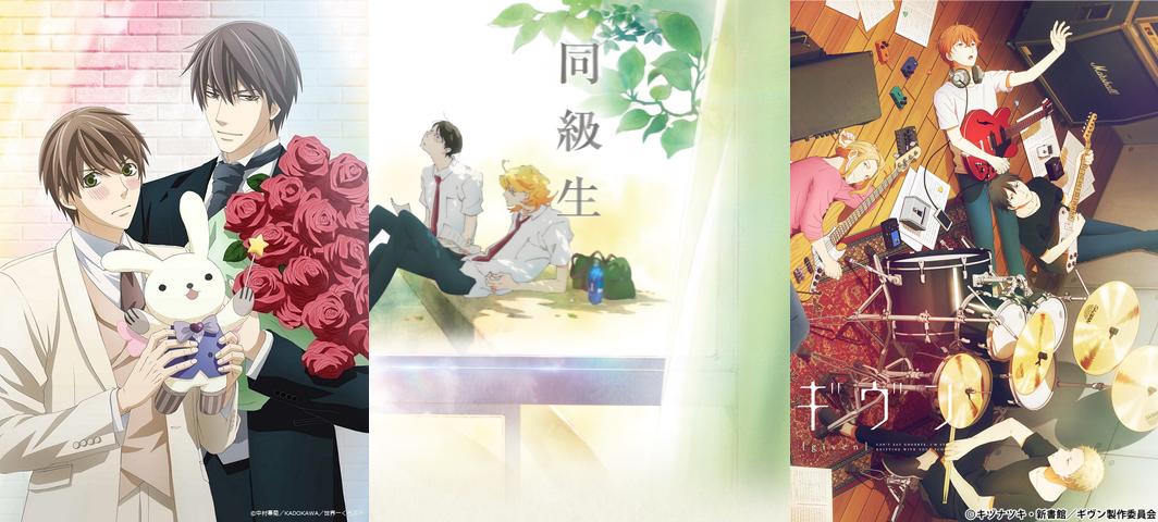 おすすめBLアニメ30選!無料で見られる人気なBLアニメも【2021年版】