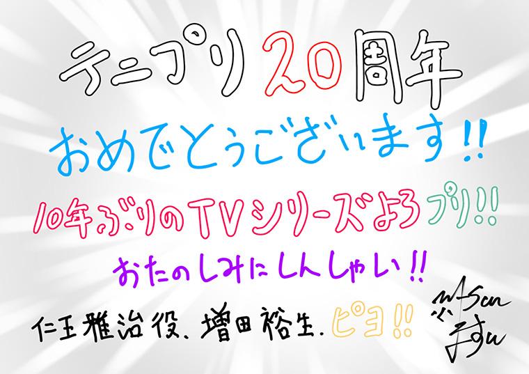 「テニプリ」キャスト陣によるアニメ放送20周年お祝いコメント:仁王雅治:増田裕生さん