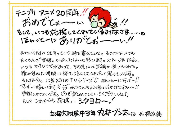 「テニプリ」キャスト陣によるアニメ放送20周年お祝いコメント:丸井ブン太:高橋直純さん
