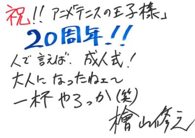 「テニプリ」キャスト陣によるアニメ放送20周年お祝いコメント:ジャッカル桑原:檜山修之さん