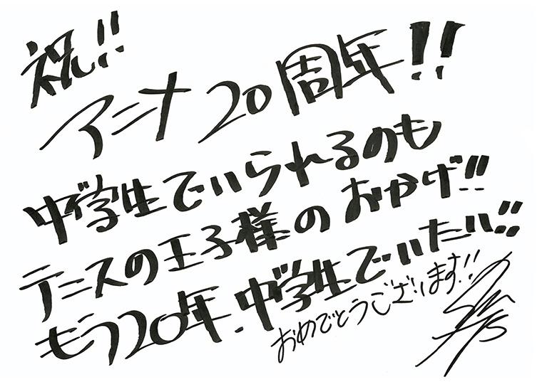 「テニプリ」キャスト陣によるアニメ放送20周年お祝いコメント:切原赤也:森久保祥太郎さん