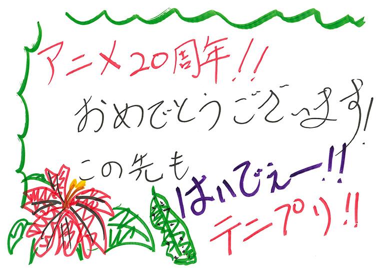 「テニプリ」キャスト陣によるアニメ放送20周年お祝いコメント:木手永四郎:新垣樽助さん