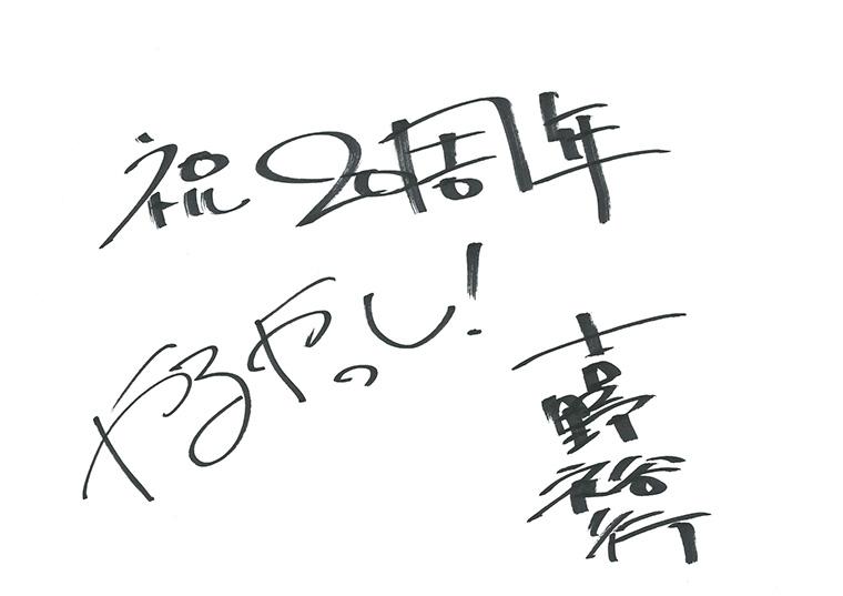「テニプリ」キャスト陣によるアニメ放送20周年お祝いコメント:平古場凛:吉野裕行さん
