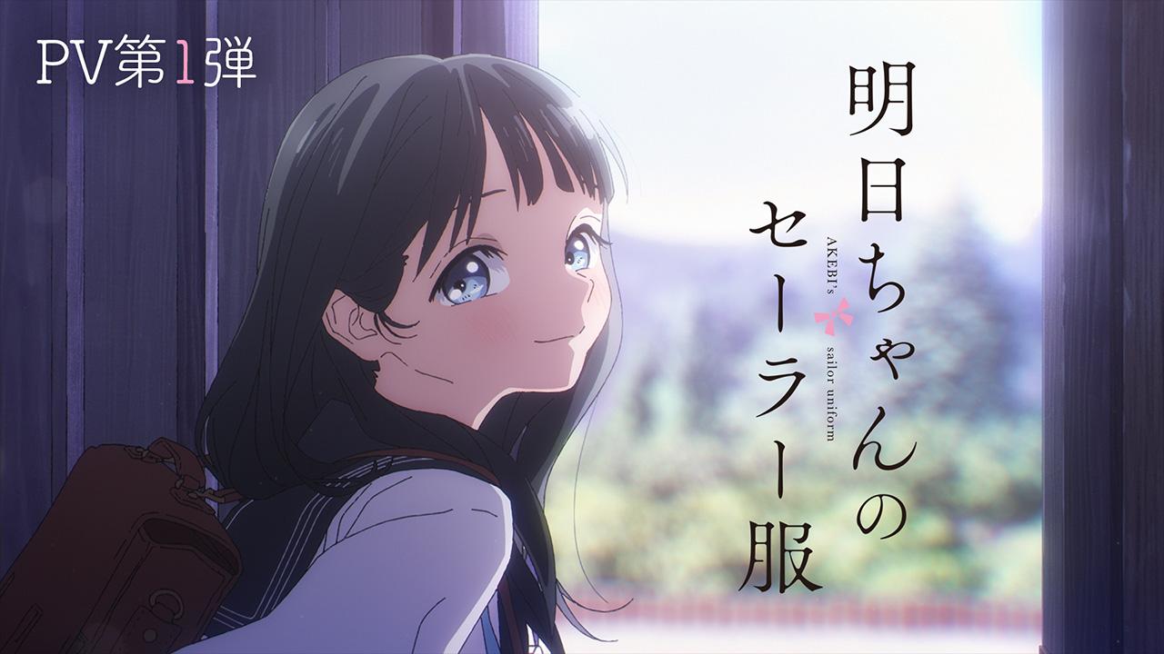 TVアニメ「明日ちゃんのセーラー服」2022年1月放送開始!声優は村上まなつさん、雨宮天さんら