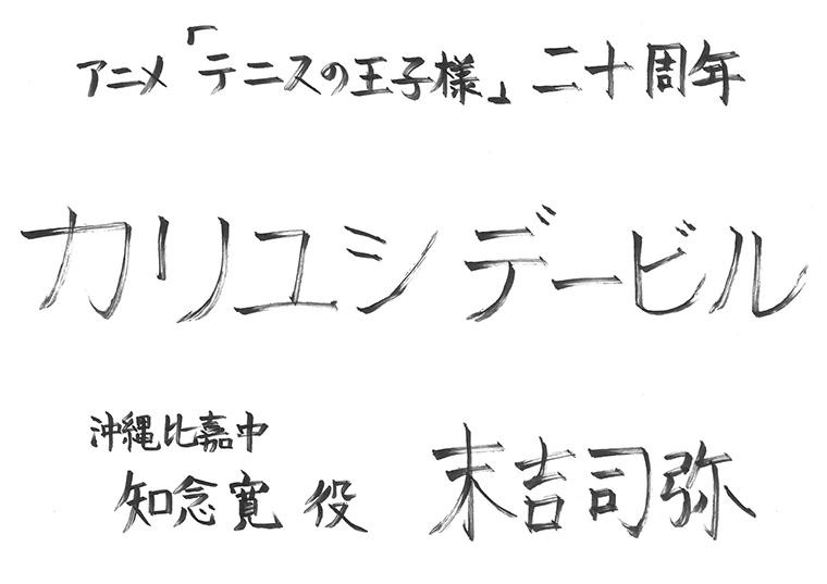 「テニプリ」キャスト陣によるアニメ放送20周年お祝いコメント:知念寛:末吉司弥さん