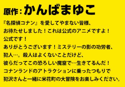 「名探偵コナン 犯人の犯沢さん」かんばまゆこ先生コメント