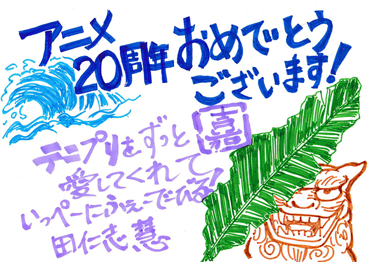 「テニプリ」キャスト陣によるアニメ放送20周年お祝いコメント:田仁志慧:上田燿司さん