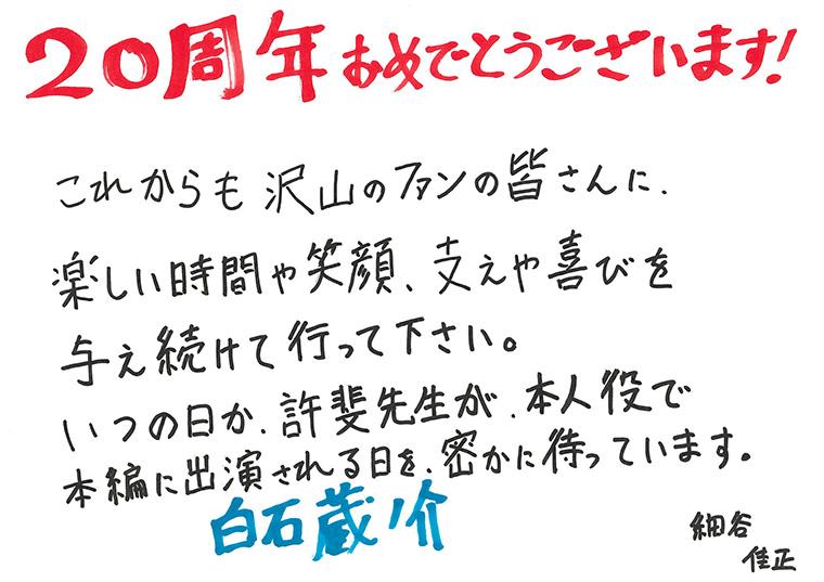 「テニプリ」キャスト陣によるアニメ放送20周年お祝いコメント:白石蔵ノ介:細谷佳正さん