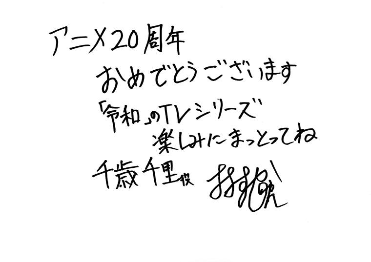 「テニプリ」キャスト陣によるアニメ放送20周年お祝いコメント:千歳千里:大須賀純さん
