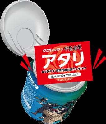 「呪術廻戦×クロレッツ」コラボパッケージ:当たりが入っていたらラッキー!