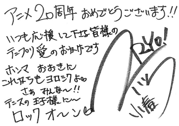 「テニプリ」キャスト陣によるアニメ放送20周年お祝いコメント:金色小春:内藤玲