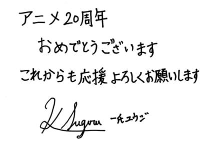 「テニプリ」キャスト陣によるアニメ放送20周年お祝いコメント:一氏ユウジ:熊渕卓さん
