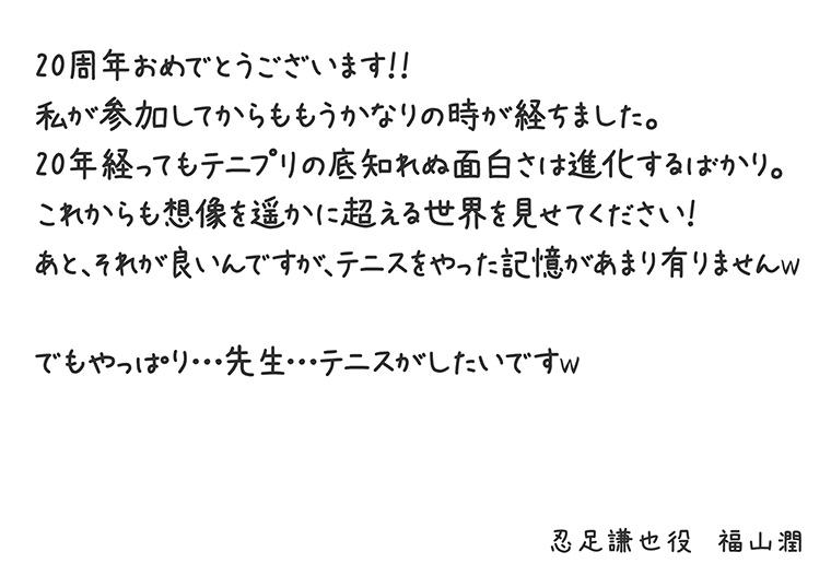 「テニプリ」キャスト陣によるアニメ放送20周年お祝いコメント:忍足謙也:福山潤さん