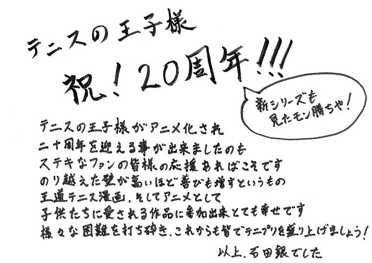 「テニプリ」キャスト陣によるアニメ放送20周年お祝いコメント:石田銀:高塚正也さん