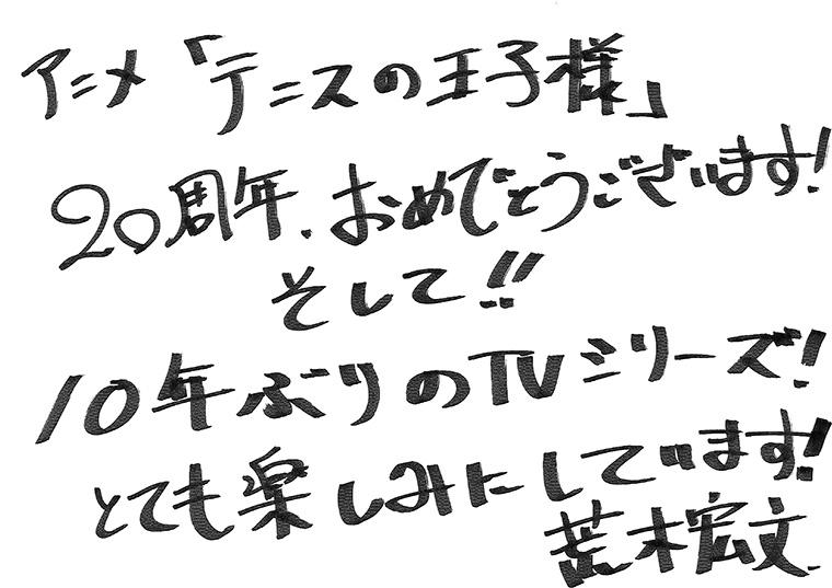 「テニプリ」キャスト陣によるアニメ放送20周年お祝いコメント:財前光:荒木宏文さん