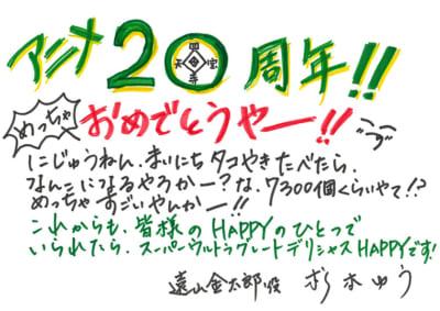 「テニプリ」キャスト陣によるアニメ放送20周年お祝いコメント:遠山金太郎:杉本ゆうさん