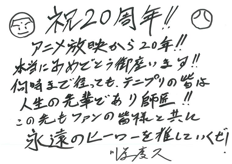 「テニプリ」キャスト陣によるアニメ放送20周年お祝いコメント:橘桔平:川原慶久さん