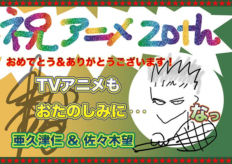 「テニプリ」キャスト陣によるアニメ放送20周年お祝いコメント:亜久津仁:佐々木望さん