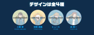 TVアニメ「ワールドトリガー」×「セブン‐イレブン」缶バッジ絵柄