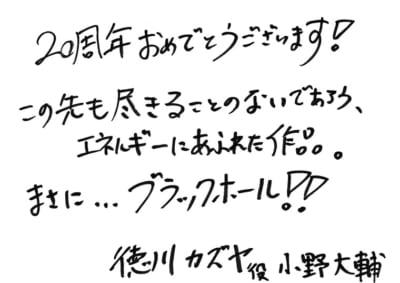 「テニプリ」キャスト陣によるアニメ放送20周年お祝いコメント:徳川カズヤ:小野大輔さん