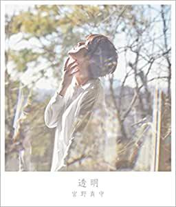 宮野真守さん21stシングル「透明」