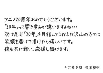 「テニプリ」キャスト陣によるアニメ放送20周年お祝いコメント:入江奏多:相葉裕樹さん