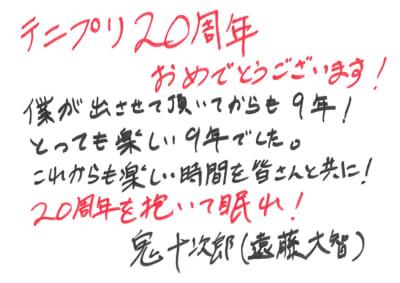 「テニプリ」キャスト陣によるアニメ放送20周年お祝いコメント:鬼十次郎:遠藤大智さん