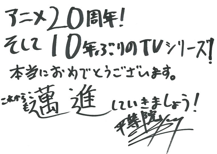 「テニプリ」キャスト陣によるアニメ放送20周年お祝いコメント:平等院鳳凰:安元洋貴さん