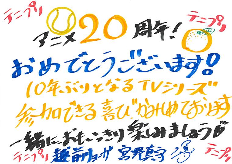 「テニプリ」キャスト陣によるアニメ放送20周年お祝いコメント:越前リョーガ:宮野真守さん