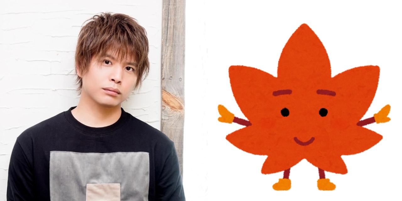 """声優・ 仲村宗悟さん、""""秋あるある""""気まずいエピソードを披露「斬新な表現」「大正解」"""