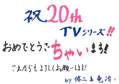 「テニプリ」キャスト陣によるアニメ放送20周年お祝いコメント:種ヶ島修二:上山竜治さん