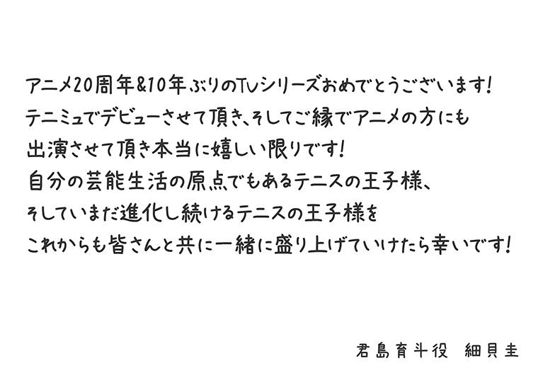 「テニプリ」キャスト陣によるアニメ放送20周年お祝いコメント:君島育斗:細貝圭さん