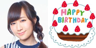 10月25日は高垣彩陽さんのお誕生日