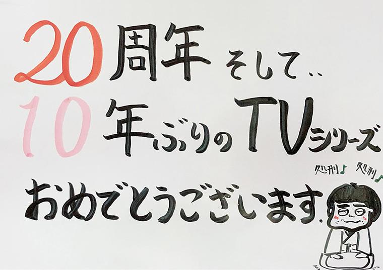 「テニプリ」キャスト陣によるアニメ放送20周年お祝いコメント:遠野篤京:片山裕介さん