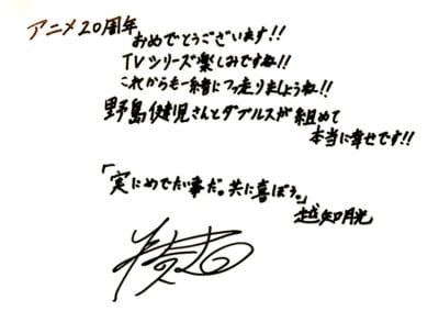 「テニプリ」キャスト陣によるアニメ放送20周年お祝いコメント:越知月光:川上貴史さん