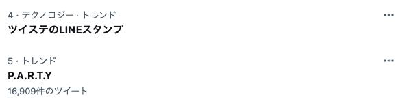 「ディズニー ツイステッドワンダーランド」公式LINEスタンプTwitterトレンド入り