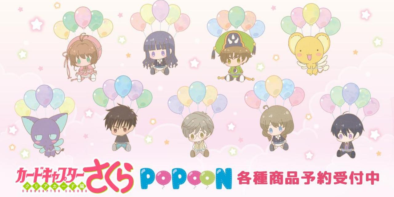 """「CCさくら」風船でぷかぷか浮かぶ姿がキュートな""""POPOONシリーズ""""新グッズ登場!"""