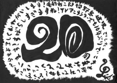 「テニプリ」キャスト陣によるアニメ放送20周年お祝いコメント:毛利寿三郎:野島健児さん