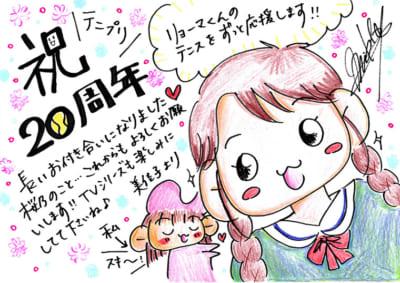 「テニプリ」キャスト陣によるアニメ放送20周年お祝いコメント:竜崎桜乃:高橋美佳子さん