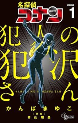 「名探偵コナン 犯人の犯沢さん」1巻表紙
