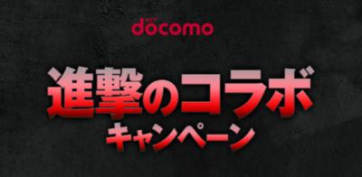 「ドコモ×進撃の巨人キャンペーン」