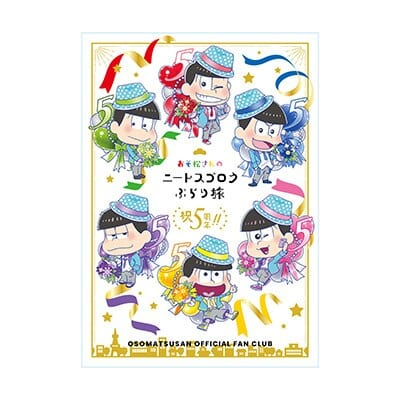 FC限定アクリルアートプレート たび松5周年記念ver. ¥3,600(税込)